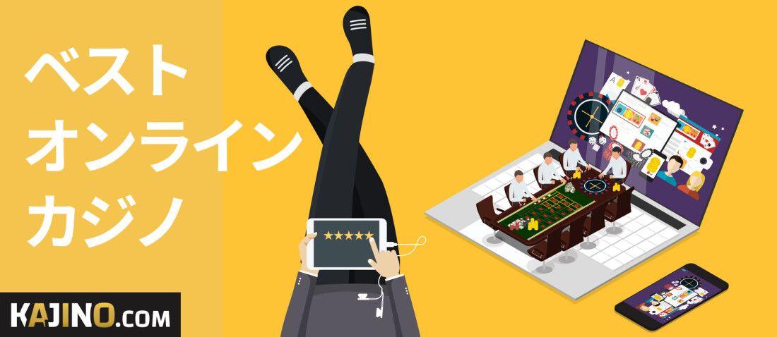 online casino 日本トップ10オンラインカジノ 2021