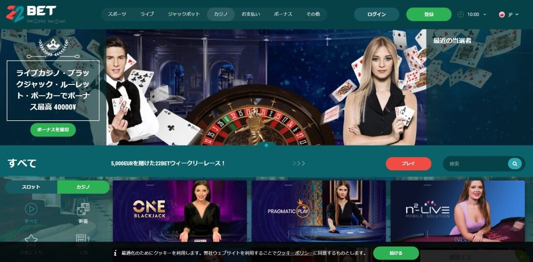 22bet home page